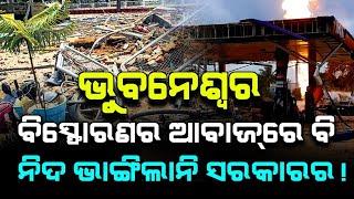 Bhubaneswar News Update | Detailed explained by Satya Bhanja