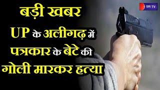 UP Aligarh News | पत्रकार के बेटे की विश्वविधालय में गोली मारकर हत्या, पुलिस ने किया को 2 गिरफ्तार