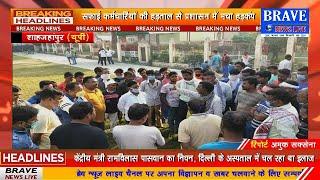 Tilhar: सफाई कर्मचारियो ने बेतन न मिलने को लेकर नगर पालिका गेट पर किया हंगामा, प्रशासन में मचा हड़कंप