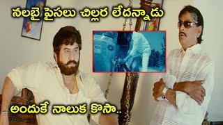 నలబై పైసలు చిల్లర లేదన్నాడు అందుకే నాలుక కొసా.. | Latest Telugu Movie Scenes | Bhavani HD Movies