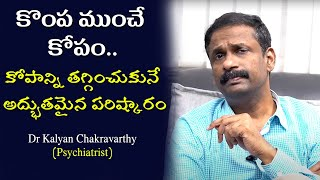 How to Overcome Anger || How to Control Anger || Psychiatrist Dr Kalyan Chakravarthy