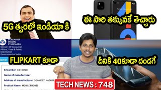 TechNews in Telugu 748:Jio 5G Network in india,oneplus 8t,pixel 4a,coolpad cool6,flipkat mobile,IRCT