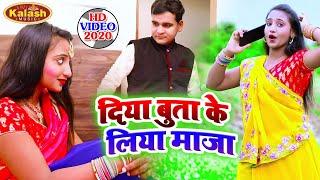 Video Song - दिया बुता के माजा लिया || Diya Buta Ke Liya || Puran Raj || Bhojpuri Video Song 2020