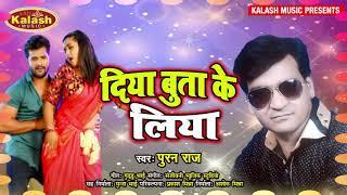 दिया बुता के लिया || Diya Buta Ke Liya || Puran Raj || Bhojpuri DJ Song || @Kalash Music