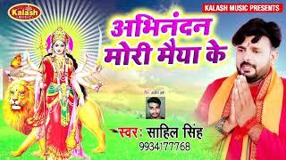 Sahil Singh का सुपरहिट देवी गीत | Abhinandan Mori Maiya Ke | अभिनंदन मोरी मैया के | Devi Geet 2020