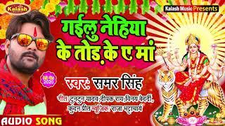 #Samar Singh का इस साल का युपी बिहार में सबसे ज्यादा बजने वाला सांग | New Bhojpuri Devi Geet 2020