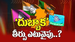 'దుబ్బాక' తీర్పు ఎటువైపు..? | Dubbaka By Election | TRS Vs BJP Vs Congress | Top Telugu TV