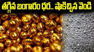Today Gold And Silver Rate | 09-10-2020 | Trending News | Top Telugu TV