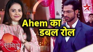 Saath Nibhaana Saathiya 2 Mein Ahem Ka Hoga Double Role | Devoleena Bhattacharjee