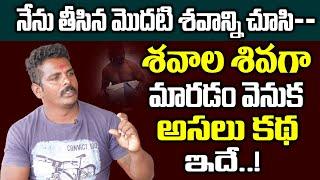 శవాల శివగా మారడం వెనుక అసలు కథ ఇదే..! | Tank Bund Shiva Interview | Top Telugu TV