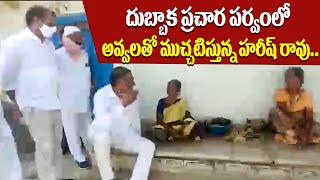 దుబ్బాక ప్రచార పర్వంలో అవ్వలతో ముచ్చటిస్తున్న Minister Harish Rao | Dubbaka Election Campaign