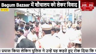 Hyderabad // Begum Bazaar में public toilet को लेकर विवाद, भारी पुलिस बल तैनात Mim Party ,Bjp