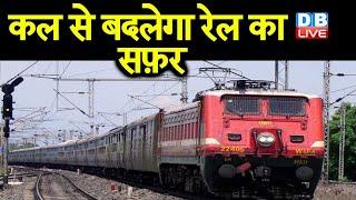 Indian Railway कल से बदलेगा रेल का सफ़र 5 मिनट पहले तक मिलेगी टिकट #DBLIVE