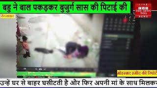 Hyderabad news // बेटा नहीं देता था खर्चा तो सांस की पिटाई की बहू और बहू की मां