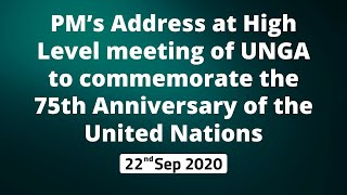 PM's Address at High Level meeting of UNGA to commemorate the 75th Anniversary of the United Nations