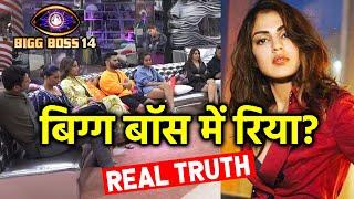 Bigg Boss 14 Me Rhea Chakraborty Ki Hogi Entry, Kya Hai Iske Piche Ki Sachai?
