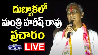 Harish Rao LIVE | Dubbaka Election Campaign | Dubbaka By Election | Dubbaka ByPoll | Top Telugu TV