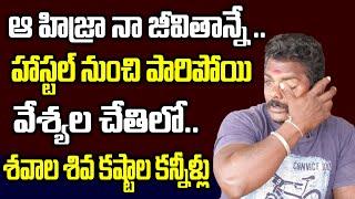 ఆ హిజ్రా నా జీవితాన్నే .. | Tank bund Shiva Emotional Heart Touching Story  | Top Telugu TV