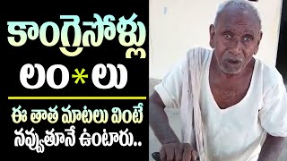 Old Man Funny Comments on Congress Party | Dubbaka By Election | Dubbaka ByPoll | Top Telugu TV