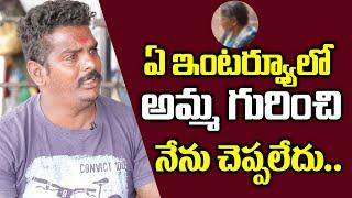 ఏ ఇంటర్వ్యూలో అమ్మ గురించి నేను చెప్పలేదు | Tank Bund Shiva Emotional Interview | Top Telugu TV