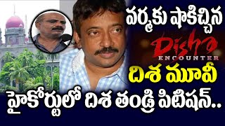 RGV : Disha Movie విషయంలో వర్మకు షాక్.. | Ram Gopal Varma | #RGVDisha | Latest Movies | Top TeluguTV