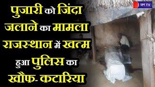 Karauli Pujari Murder Case | पुजारी को जिंदा जलाने के मामले में BJP सौंपेगी प्रदेशाध्यक्ष को रिपोर्ट