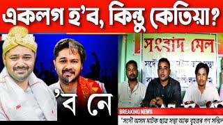 Raijor Dal & AJP : একলগ হ'ব, কিন্তু কেতিয়া চাওঁক বুজিপাব?সদৌ অসম মাটক ছা ft. Raijor dal, akhi; gogoi