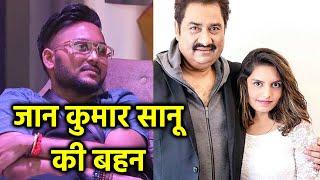 Bigg Boss 14: Jaan Kumar Sanu Ko Hai Ek Behan, Janiye Unsuni Kahani, Kumar Sanu