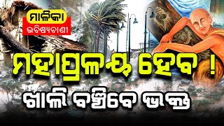 At The End of KaliYug Devotees will be Safe   Malika Bachana   Satya Bhanja