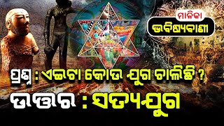 Satya Yuga has begun   Malika Bachana   Satya Bhanja
