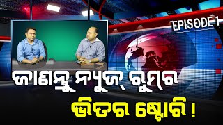 News Room Story   Episode -1   Master Stroke   Satya Bhanja