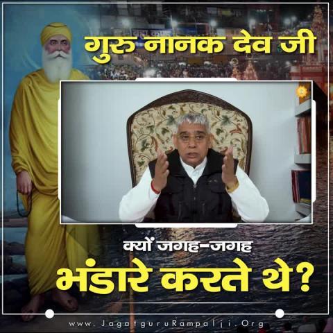 गुरु नानक देव जी क्यों जगह-जगह भंडारे करते थे || संत रामपाल जी महाराज सत्संग ||