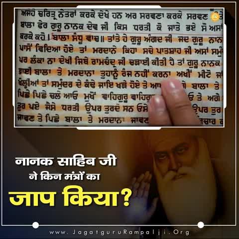 नानक साहिब जी ने किन मंत्रों का जाप किया? || संत रामपाल जी महाराज सत्संग ||