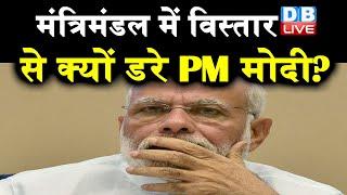 मंत्रिमंडल में विस्तार से क्यों डरे PMModi ? Modiमंत्रिमंडल में खत्म हुआ सहयोगियों का प्रतिनिधित्व |