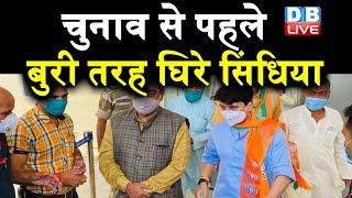 Election से पहले बुरी तरह घिरे सिंधिया | Congress ने सिंधिया पर लगाया आरोप |#DBLIVE
