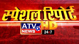 अयोध्या में सरयू नदी में ब्राह्मण समाज का प्रदर्शन, भाजपा को वोट न देने की कसम खायी ATV News Channel