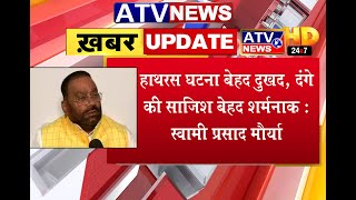 हाथरस घटना बेहद दु:खद, दंगे की साजिश बेहद शर्मनाक : स्वामी प्रसाद मौर्या #ATV NEWS CHANNEL HD,