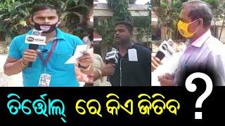 Tirtol By Election | ବିଜେଡ଼ି ଗଡ଼ ରେ କିଏ ମାରିବ ବାଜି? Odisha's Biggest Public Reactions