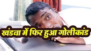 खंडवा में फिर हुआ गोलीकांड khandwa crime news today - teznews.com