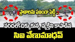 ప్రాణాలను పణంగా పెట్టి  వరదలో చిక్కుకున్న వ్యక్తిని కాపాడిన CI Venumadhav   Telangana   Top TeluguTV