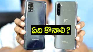 Samsung Galaxy M51 Vs Oneplus Nord Which is Better Telugu