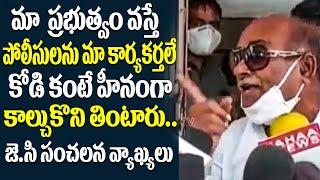 JC Diwakar Reddy Shocking Comments on AP Police   Anantapur Latest News   YS JAGAN   Top Telugu TV