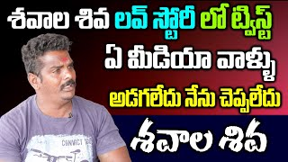 Tank Bund Shiva Heart Touching Words About Love Story | Tank Bund Shiva Wife | Top Telugu TV