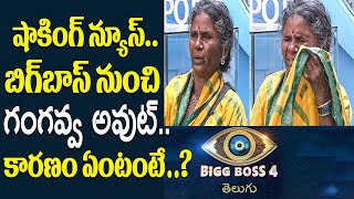 Gangavva to be Eliminated This Week From Bigg Boss House | Bigg Boss 4 Telugu | Top Telugu TV