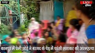 कानपुर में प्रेमी जोड़े ने बरगद के पेड़ में फांसी लगाकर की आत्महत्या