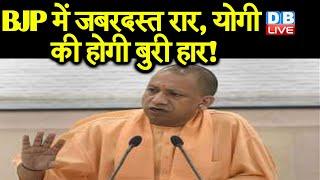 BJP में जबरदस्त रार, योगी की होगी बुरी हार ! BJP अब तक नहीं घोषित कर पाई उम्मीदवार |#DBLIVE