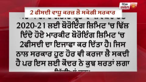 Special Report : और कर्जदार हुआ Punjab सिर्फ डेढ़ महीने में सरकार को उठाना पड़ा 4500 करोड़ का कर्ज