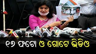 Uncut | Full Press Meet By Bhubaneswar MP Smt Aparajita Sarangi | ଅଫିସ୍ ସିଲ୍ କଲା BMC ଆଉ ତା'ପରେ...