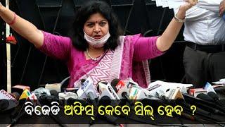 Bhubaneswar MP Smt Aparajita Sarangi Press Meet after BMC's action on her | ପାଲଟା ଅଭିଯୋଗ ଆଣିଲେ ସାଂସଦ