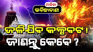 Malika About Kalpabata Tree   Jagannath Temple, Puri   Malika Bachana   Satya Bhanja